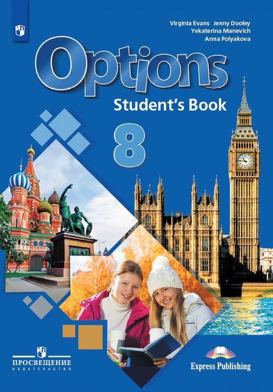 Английский язык. Второй иностранный язык. 8 класс | Эванс Вирджиния, Дули Дженни