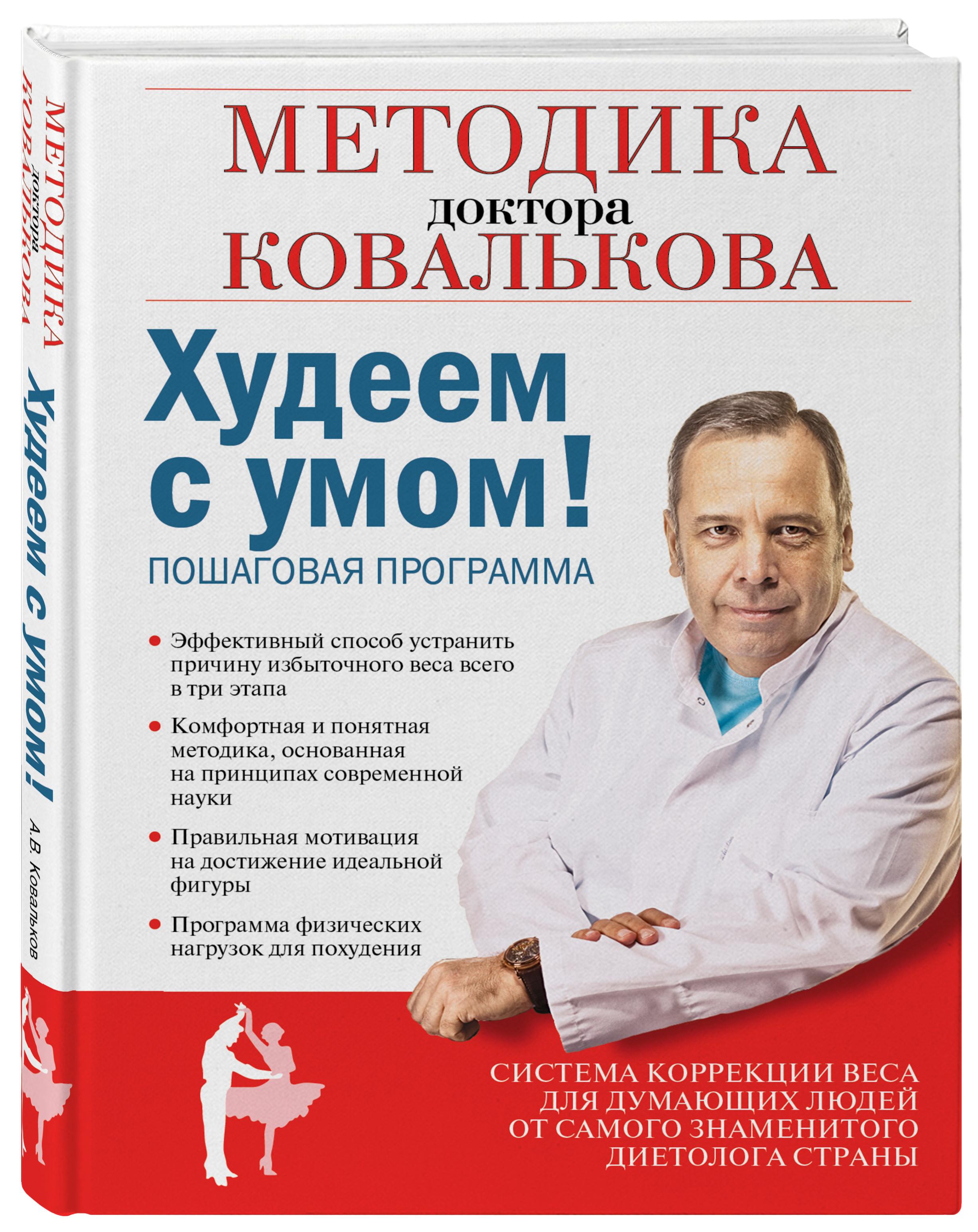Похудеть С Врачом Москва.