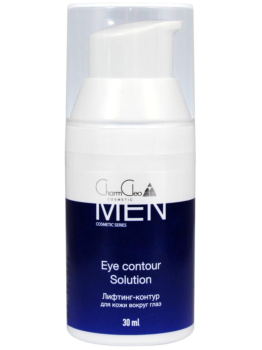 Лифтинг-контур для кожи вокруг глаз Eye contour Solution 30 мл. CharmCleo Cosmetic