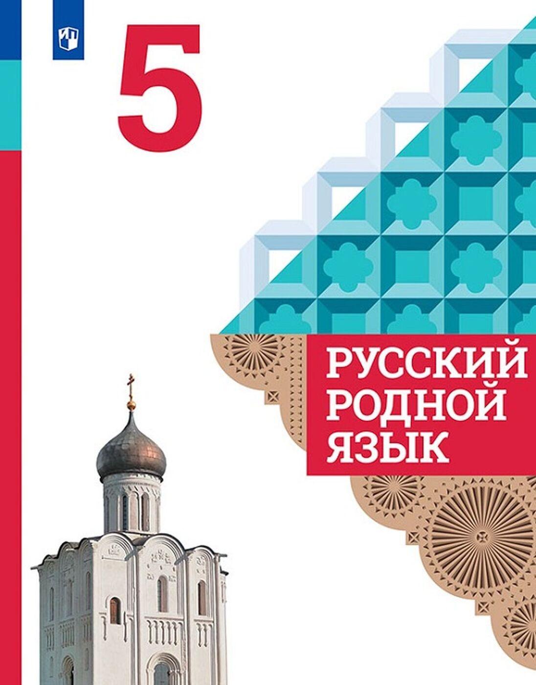 Русский родной язык. 5 класс. Учебное пособие для общеобразовательных организаций