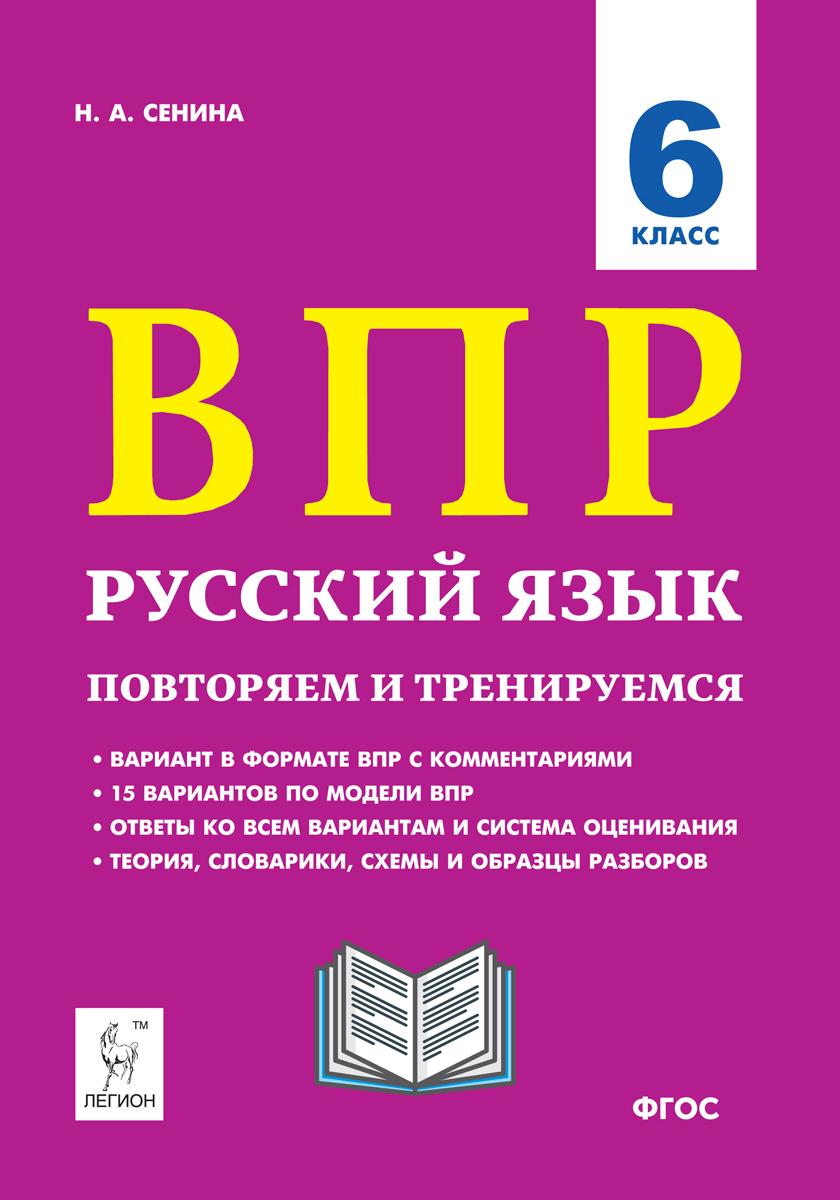Русский язык. 6 класс. ВПР. 15 вариантов | Сенина Наталья Аркадьевна
