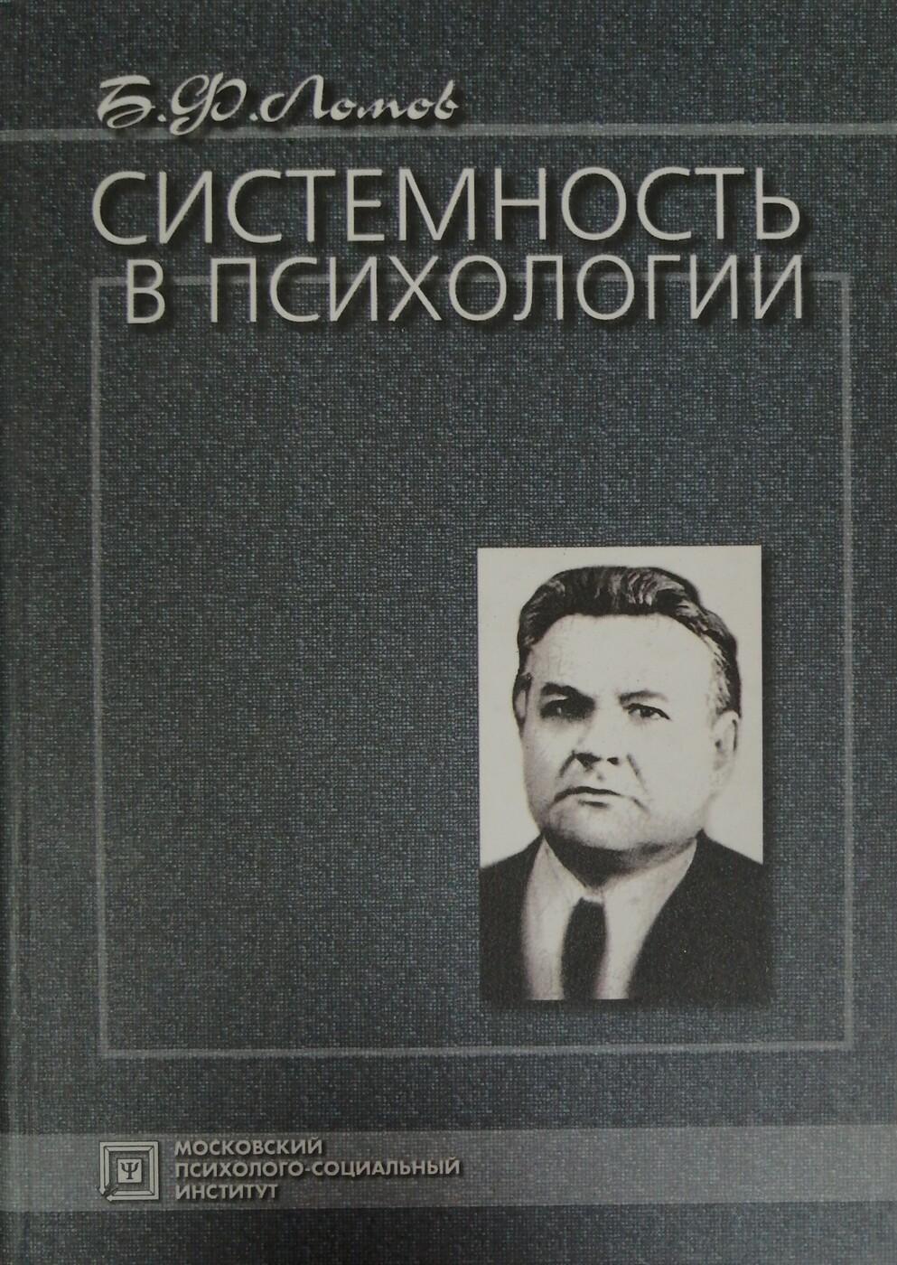 Ломов Б.Ф.. Системность в психологии