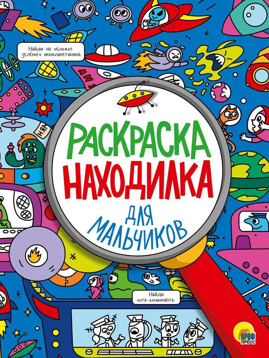 """Книга """"Раскраска-находилка для мальчиков"""" — купить в ..."""