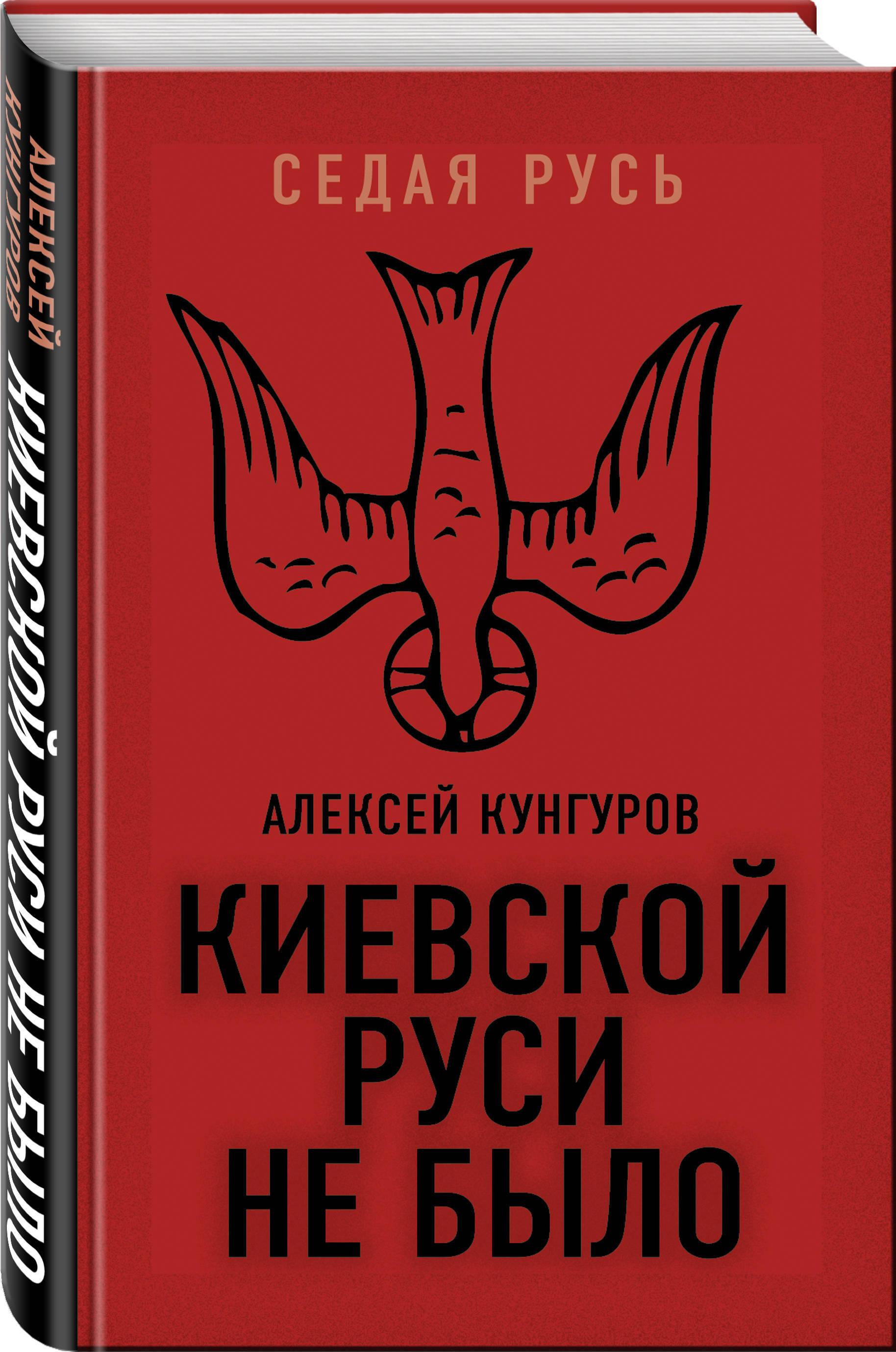 Киевской Руси не было | Кунгуров Алексей Анатольевич