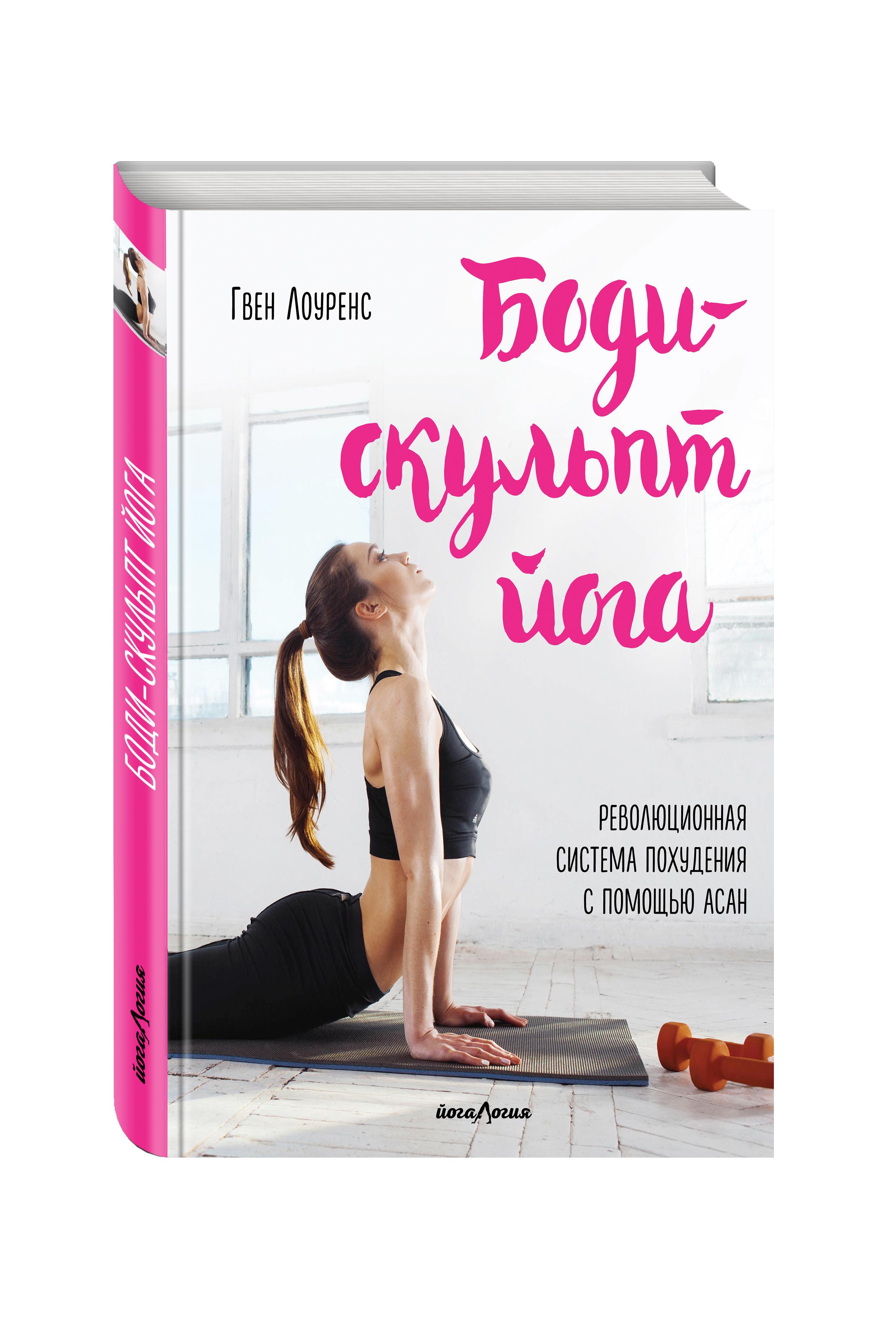 Система Похудения Йоги. Йога и похудение