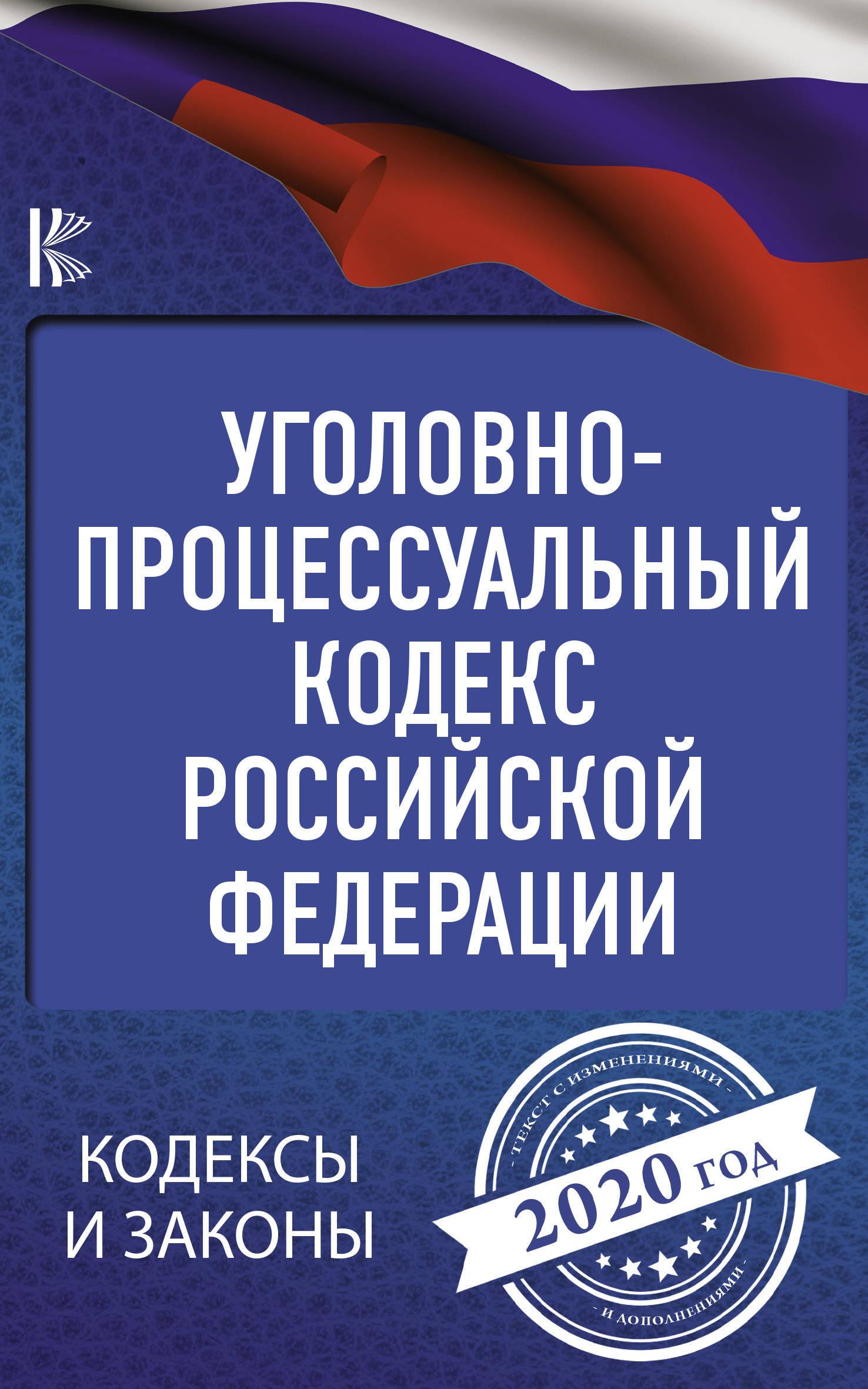 2 уголовно процессуальный кодекс российской