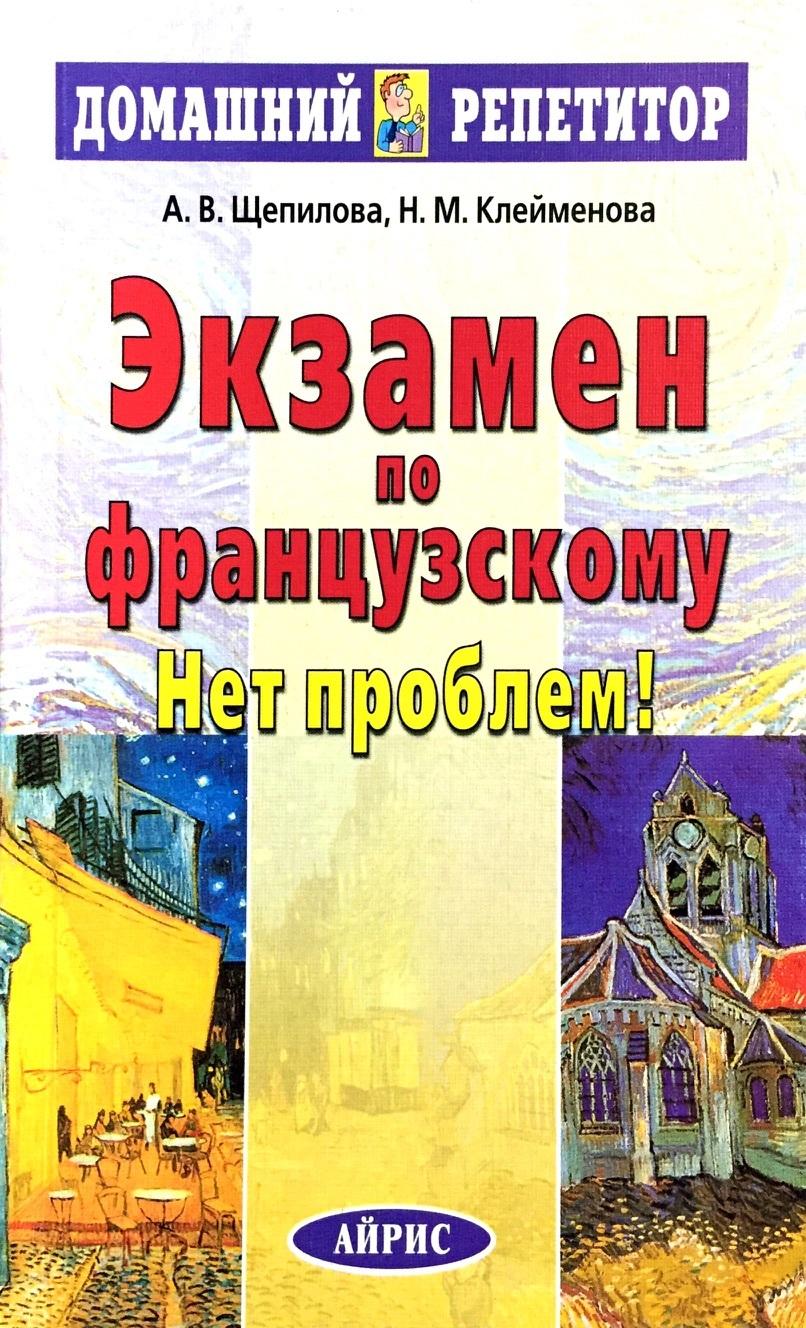 А. В. Щепилова, Н. М. Клейменова. Экзамен по французскому? Нет проблем!