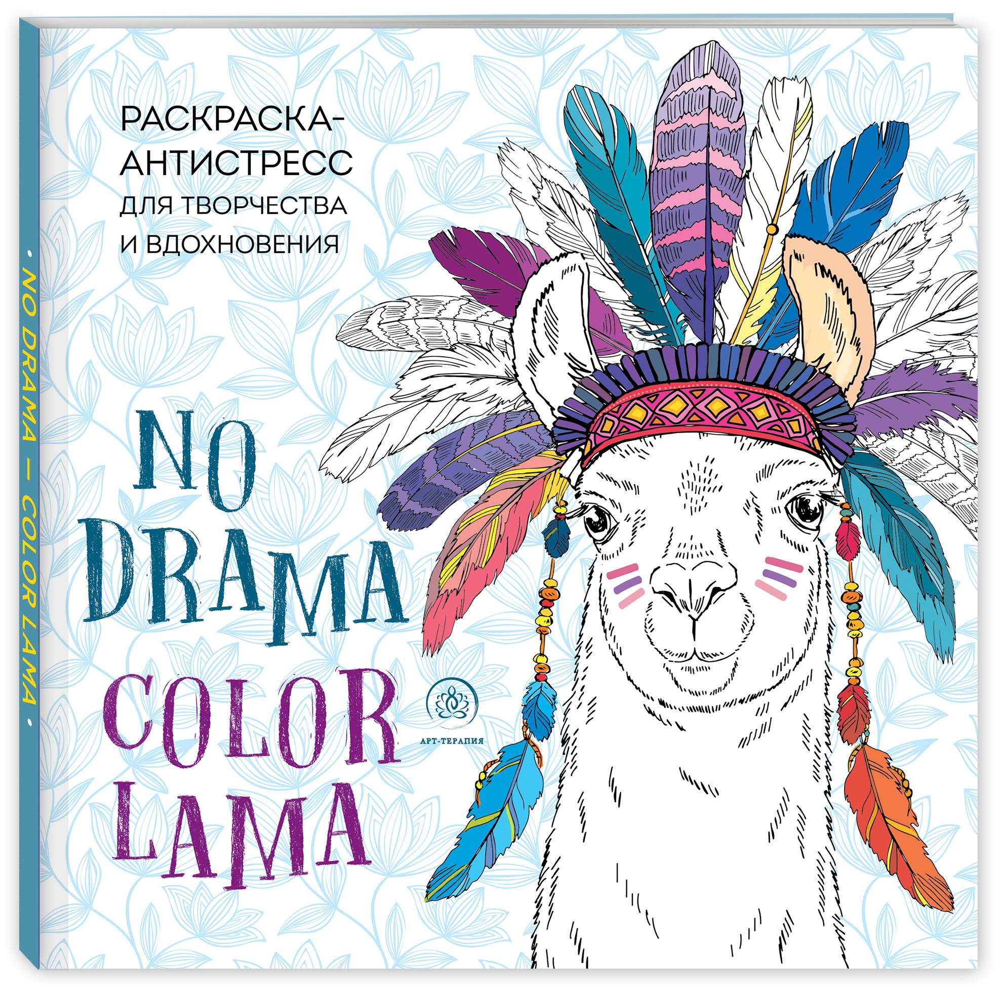 """Книга """"Ламы. NO DRAMA - COLOR LAMA. Раскраска-антистресс ..."""