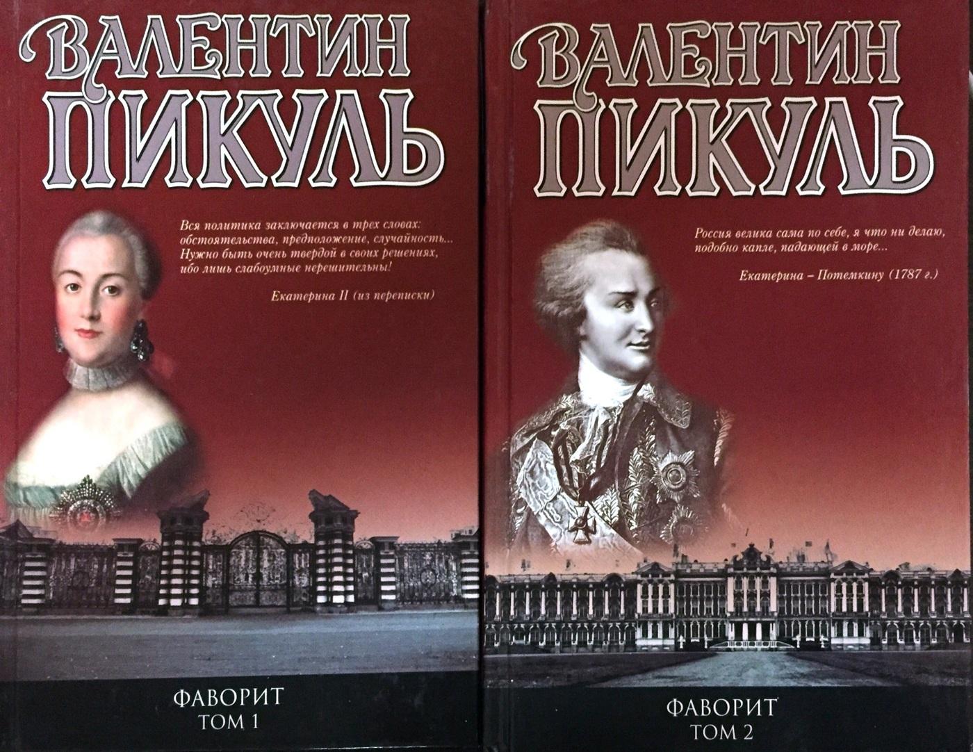 В. Пикуль. Фаворит (комплект из 2 книг)