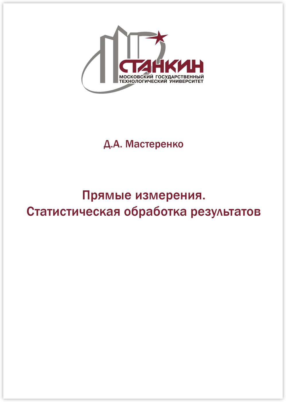 Дмитрий Мастеренко. Прямые измерения. Статистическая обработка результатов