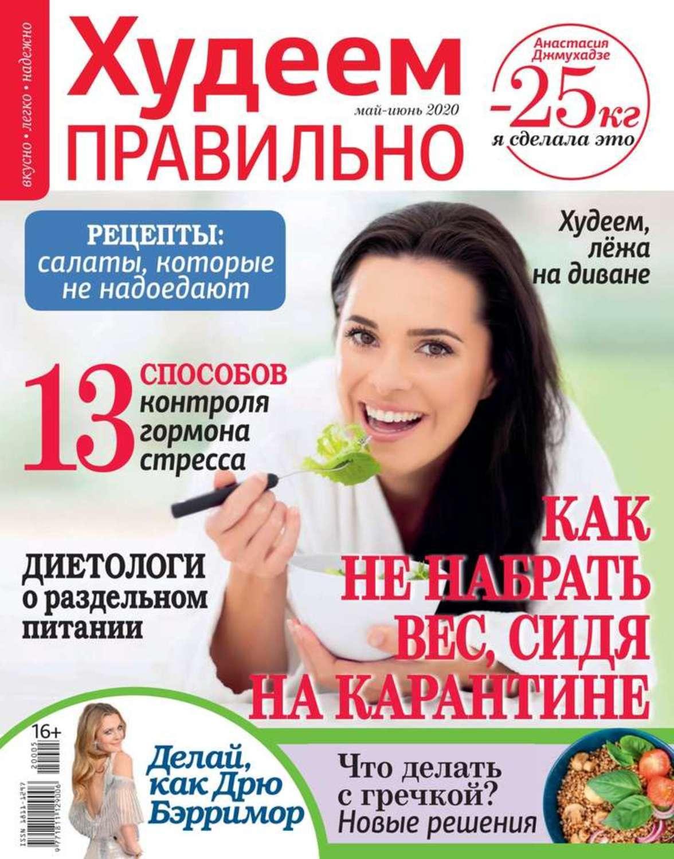 Рецепты Из Журнала Похудей.