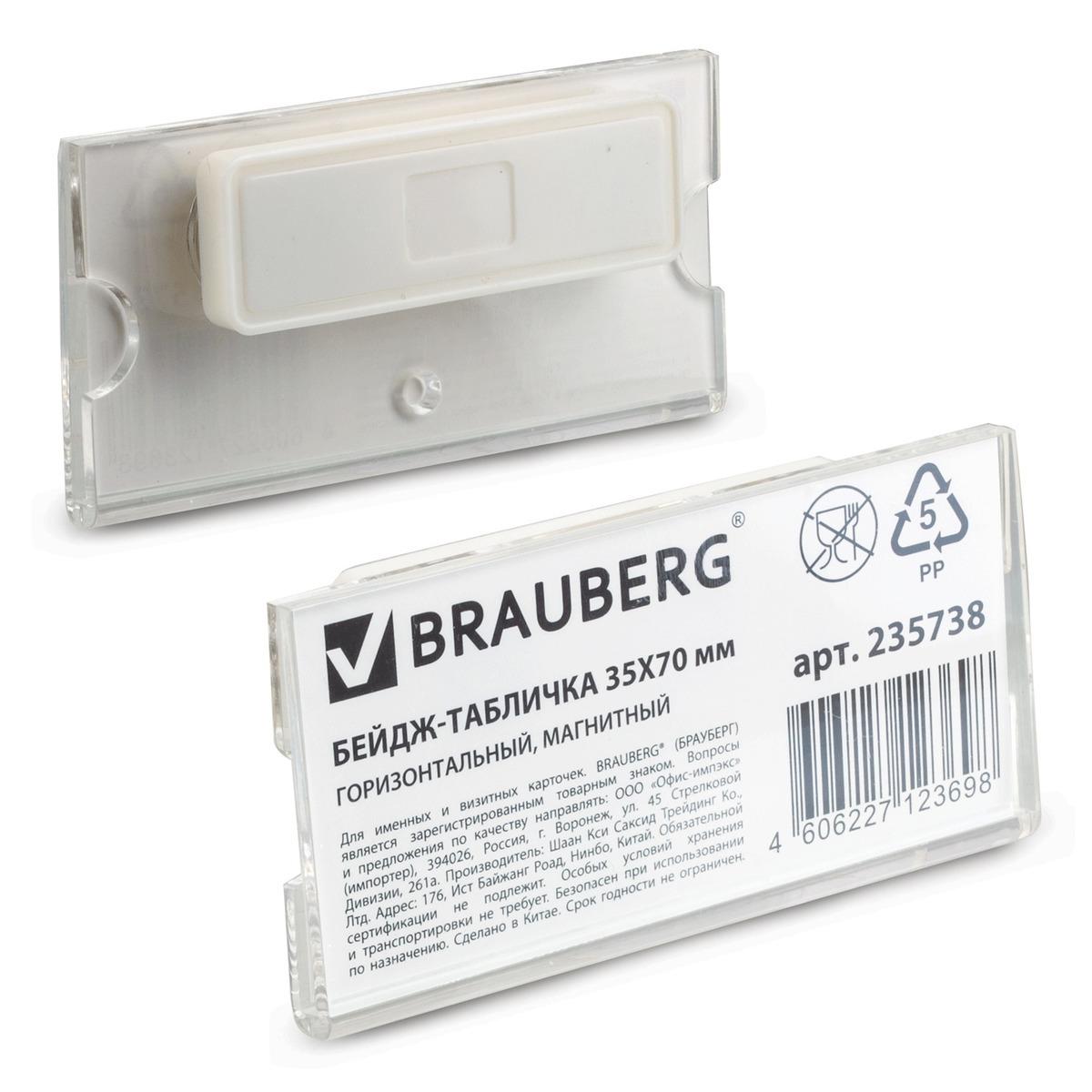 Бейдж магнитный 35х70 мм, BRAUBERG