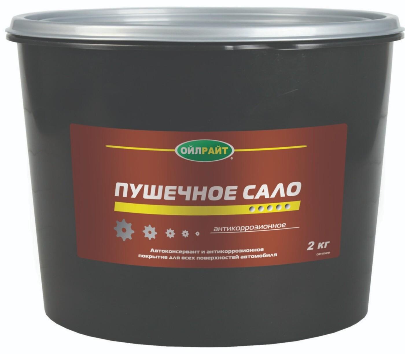 Смазка OILRIGHT консервационная Пушечное сало (пушсало) 2кг ведро