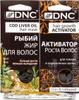 Набор для волос DNC: рыбий жир для волос, 15 мл х 3 шт + активатор роста, для тонких и окрашенных волос, 15 мл х 3 шт + подарок маска для проблемной кожи, 15 мл - изображение