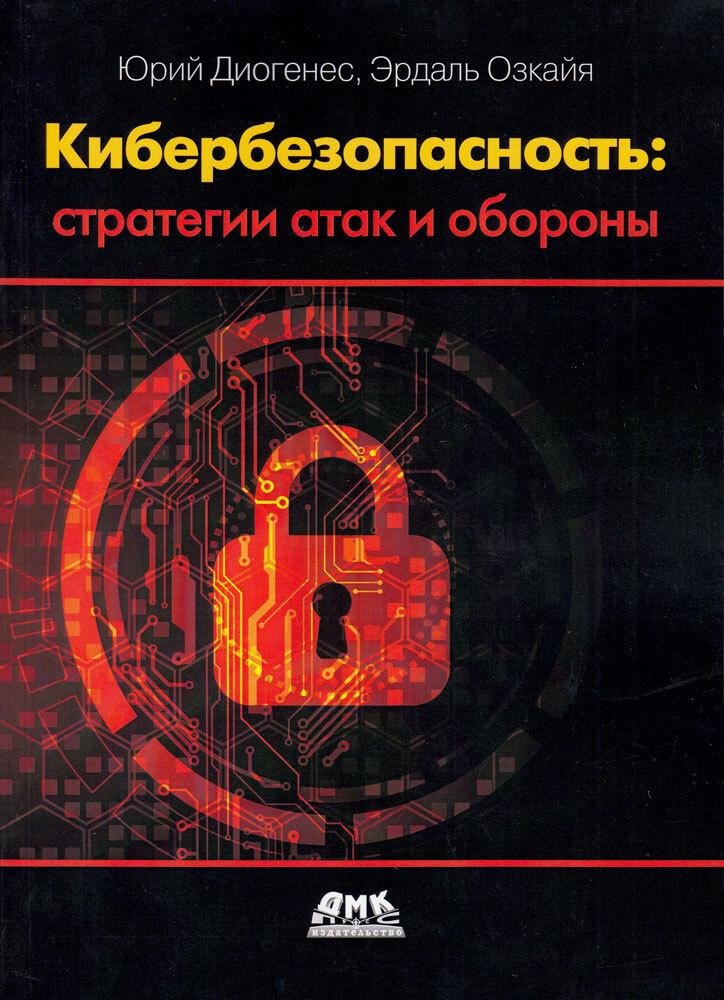 Кибербезопасность. Стратегии атак и обороны   Диогенес Юрий, Озкайя Эрдаль  #1
