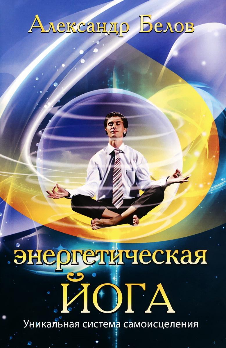 Энергетическая йога. Уникальная система самоисцеления  #1