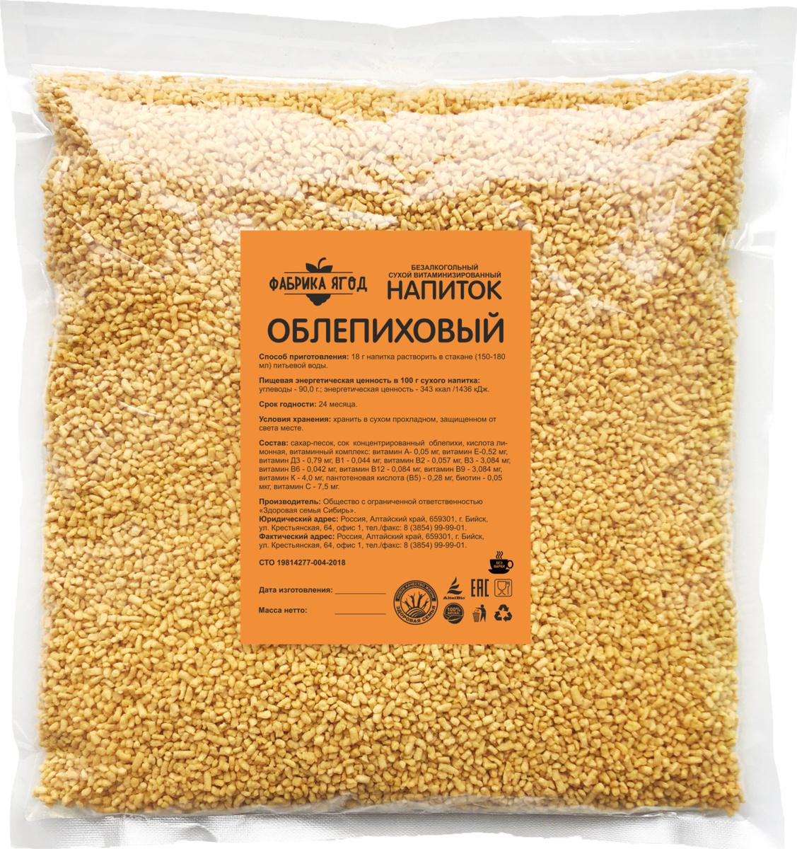 Морс витаминизированный Здоровая семья Сибирь. Облепиховый 1 кг.  #1