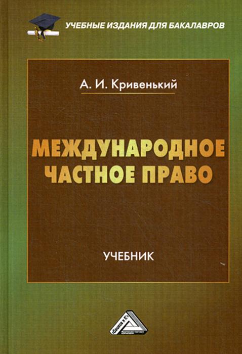 Международное частное право. Учебник | Кривенький Александр Иванович  #1