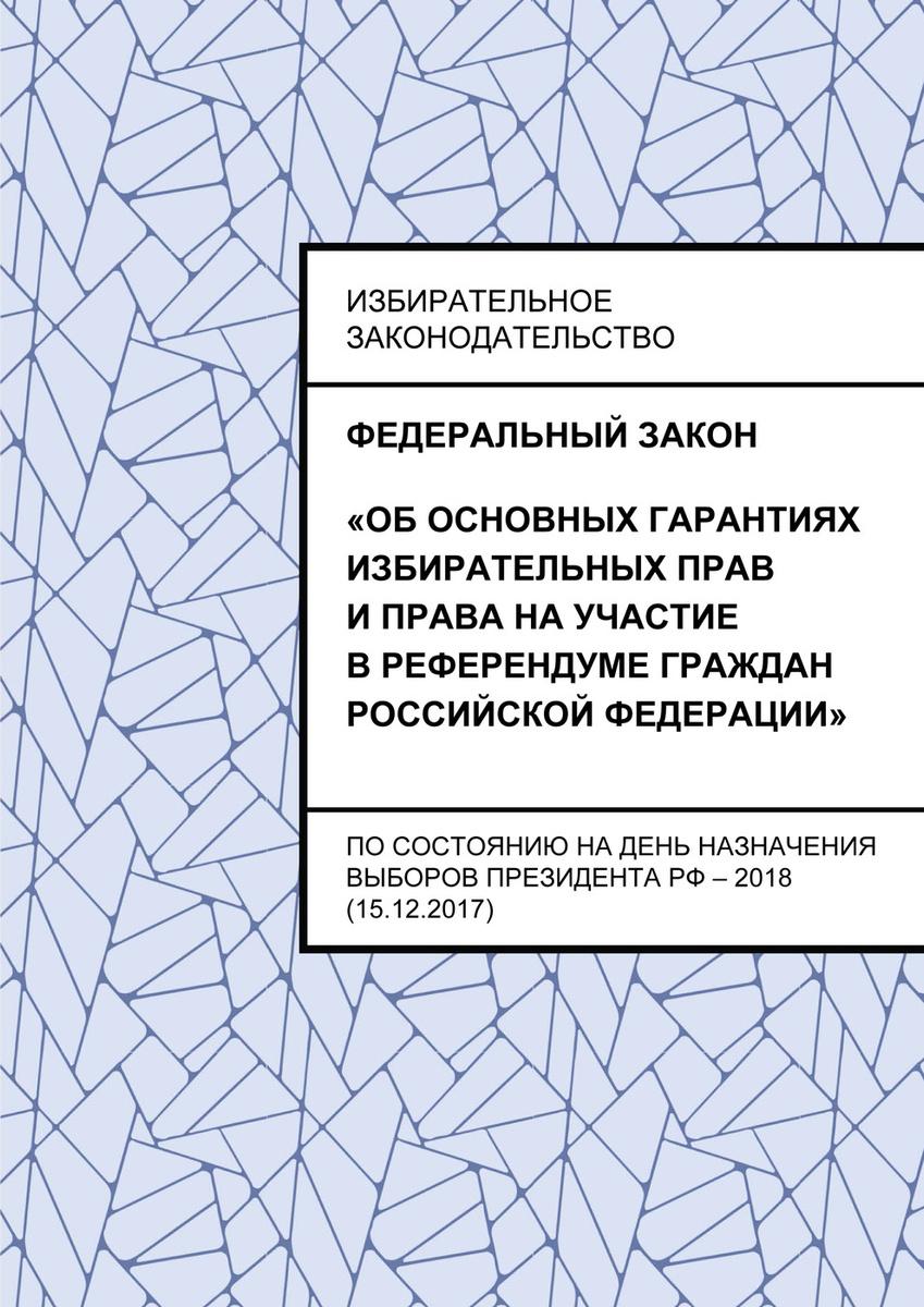Федеральный закон Об основных гарантиях избирательных прав и права на участие в референдуме граждан Российской #1