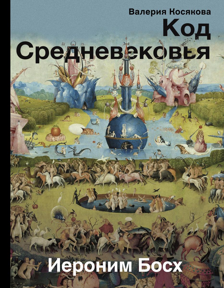 Код средневековья. Иероним Босх   Косякова Валерия Александровна  #1