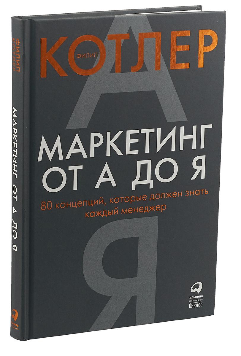 Маркетинг от А до Я. 80 концепций, которые должен знать каждый менеджер | Котлер Филип  #1