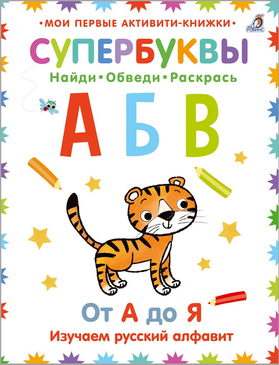 Супербуквы. Русский алфавит #1