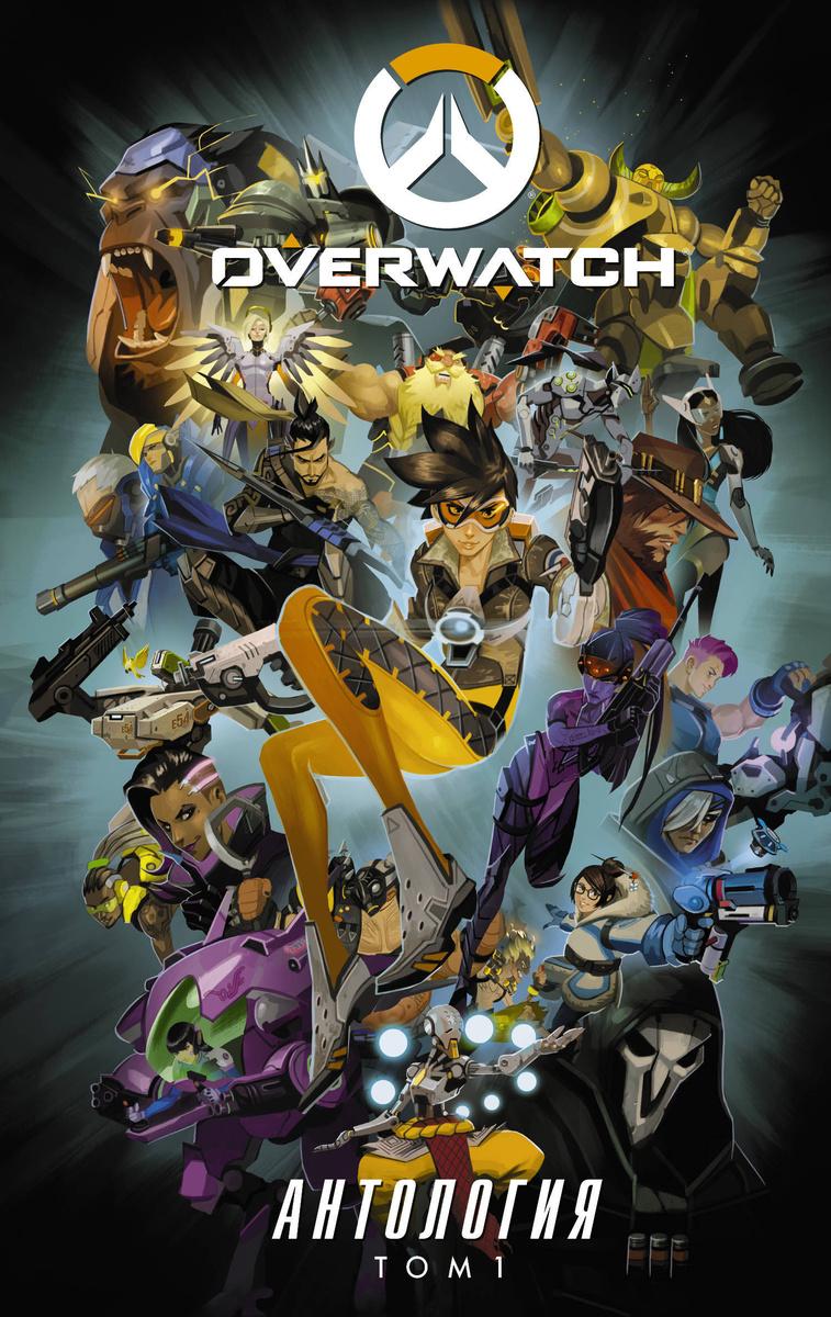 Overwatch: Антология. Том 1   Брукс Роберт, Бернс Мэтт #1