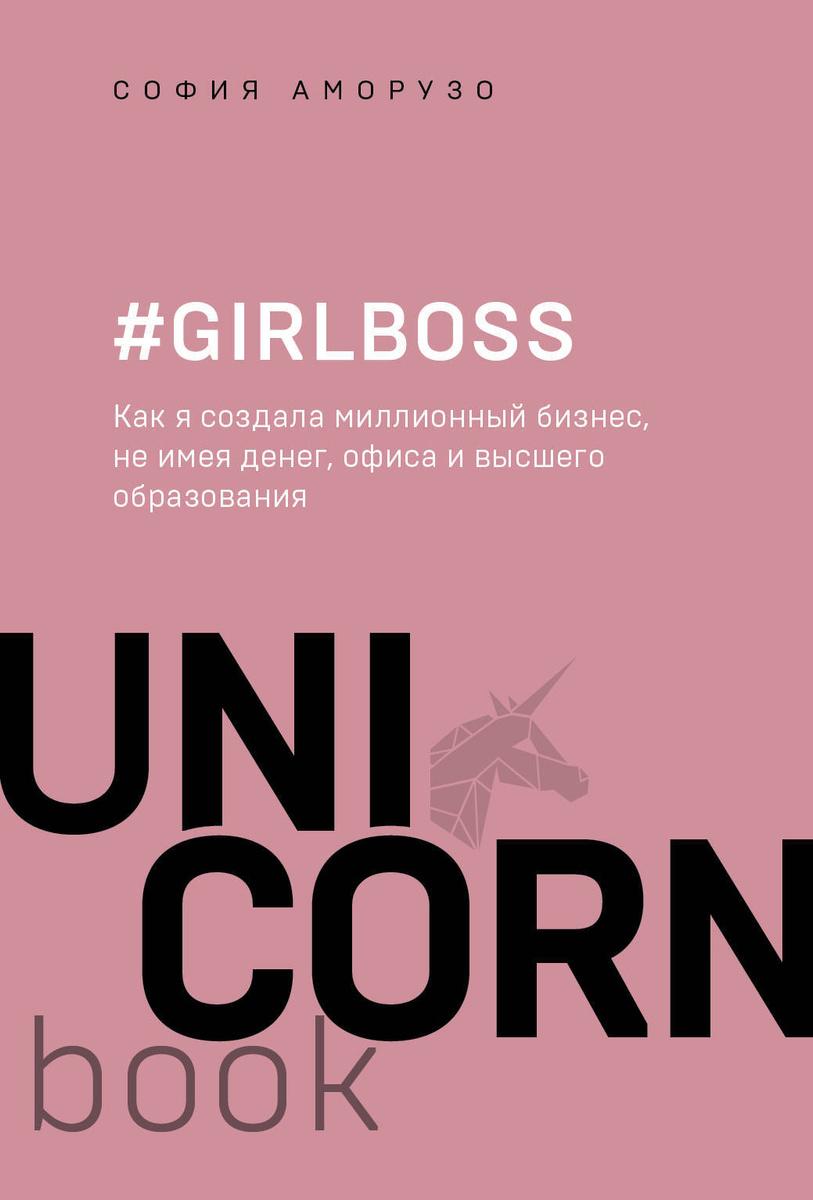 #Girlboss. Как я создала миллионный бизнес, не имея денег, офиса и высшего образования | Аморузо София #1