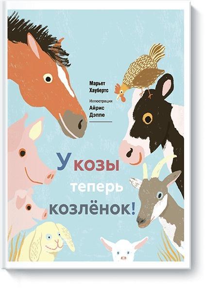 У козы теперь козленок | Нет автора #1