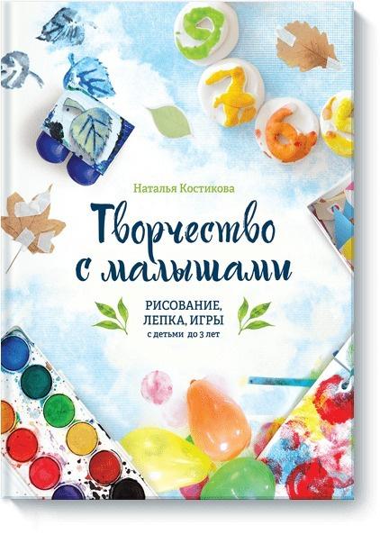 Творчество с малышами. Рисование, лепка, игры с детьми до 3 лет | Костикова Наталья Владимировна  #1