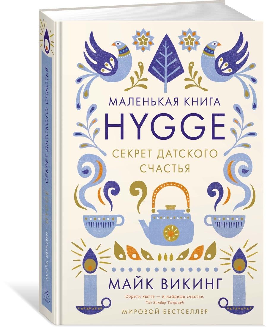 Hygge. Секрет датского счастья   Викинг Майк #1