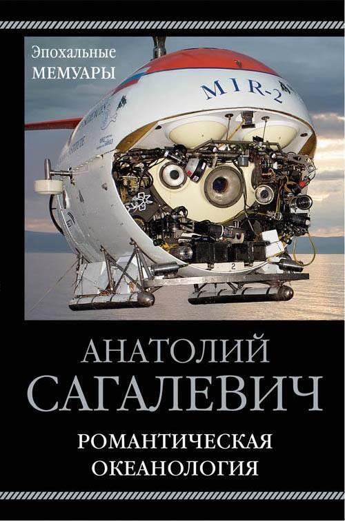 Романтическая океанология   Нет автора #1