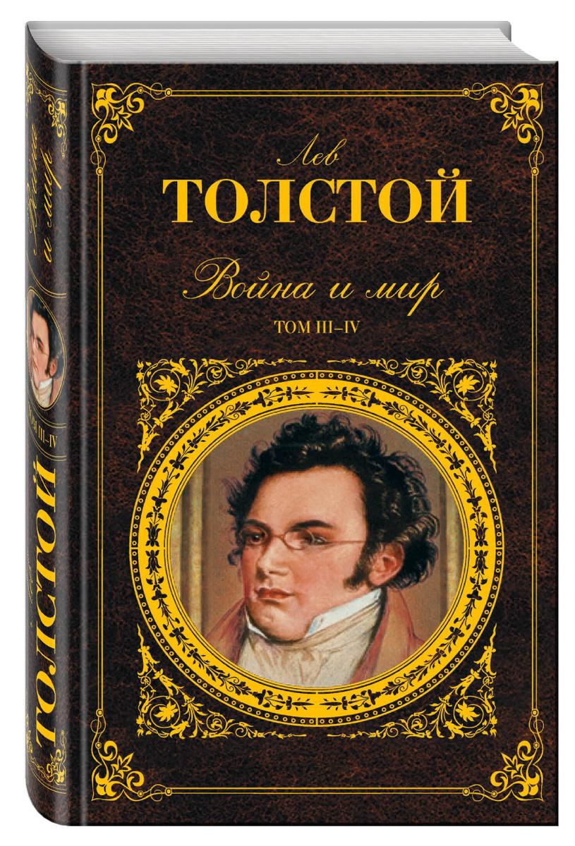 Война и мир. Том III-IV   Толстой Лев Николаевич #1