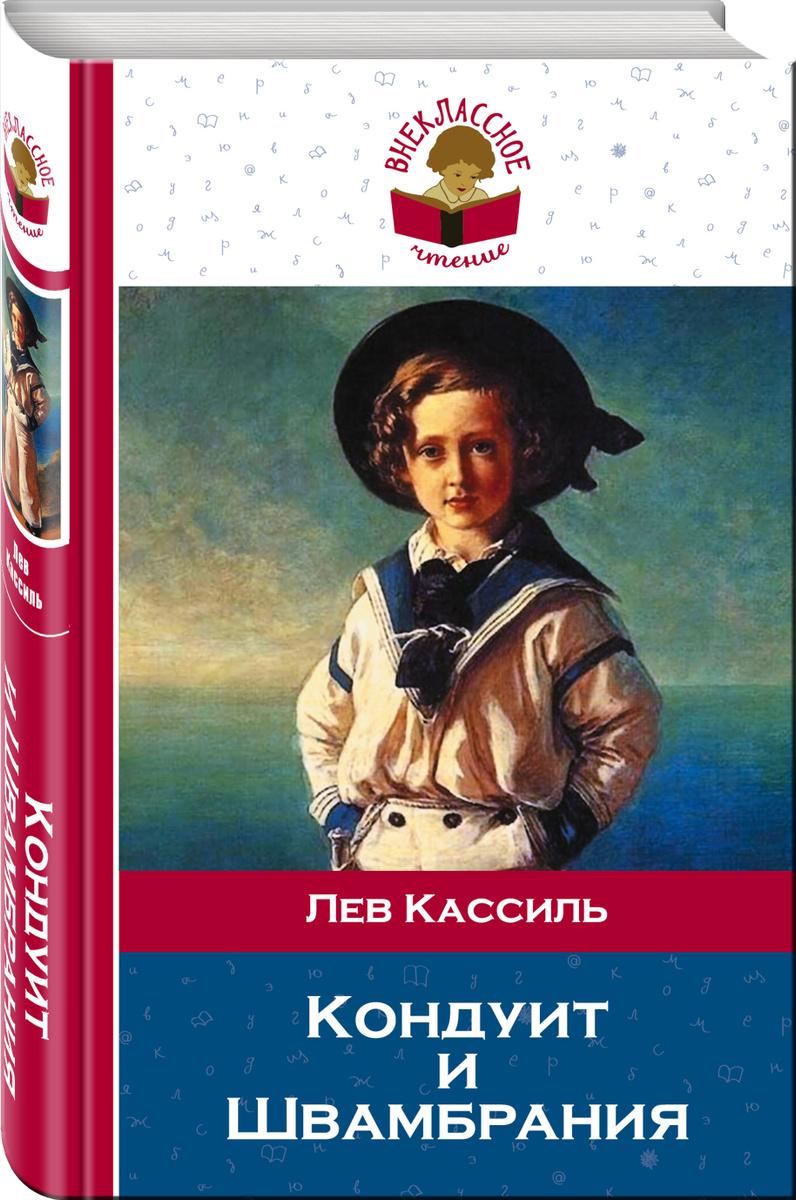 Кондуит и Швамбрания   Кассиль Лев Абрамович #1