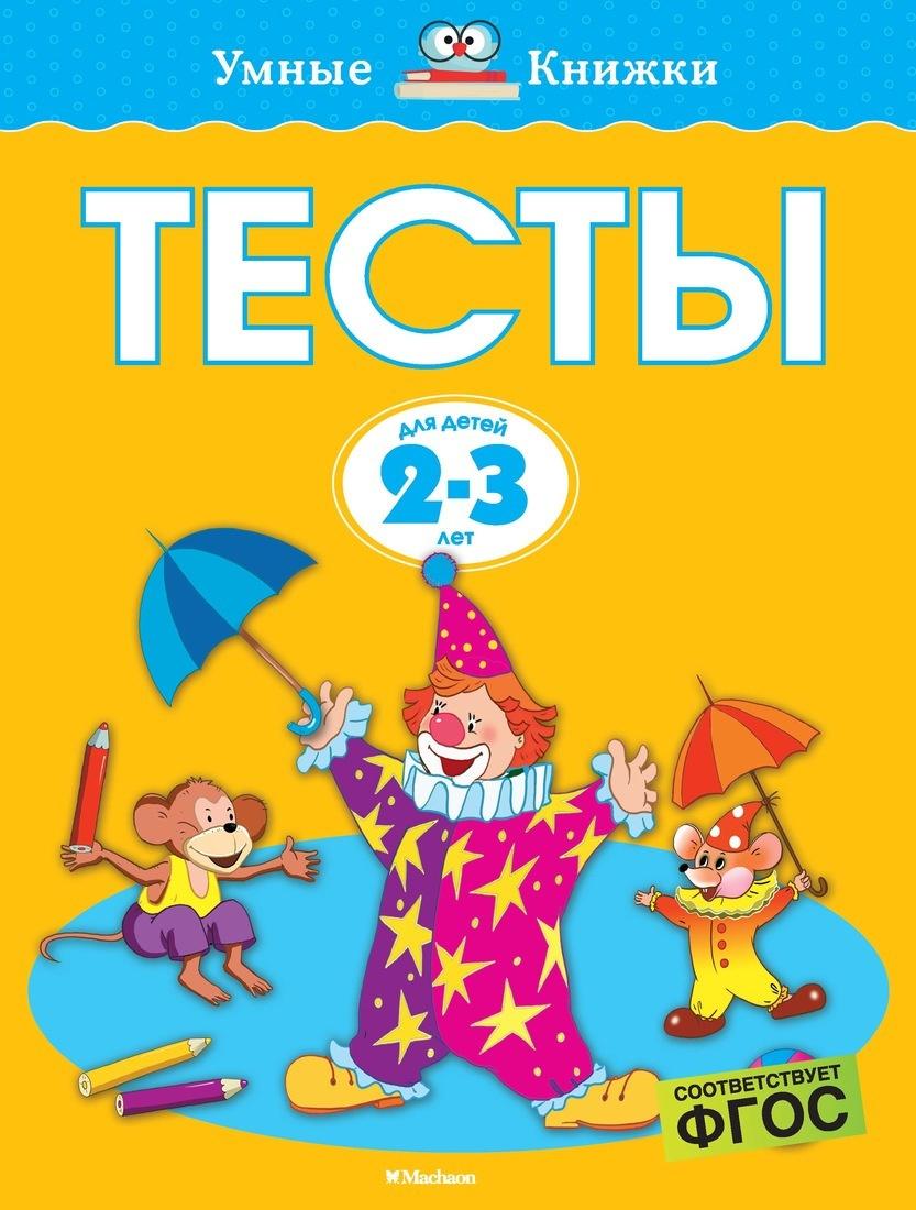 Тесты (2-3 года) | Земцова Ольга, Лемко #1