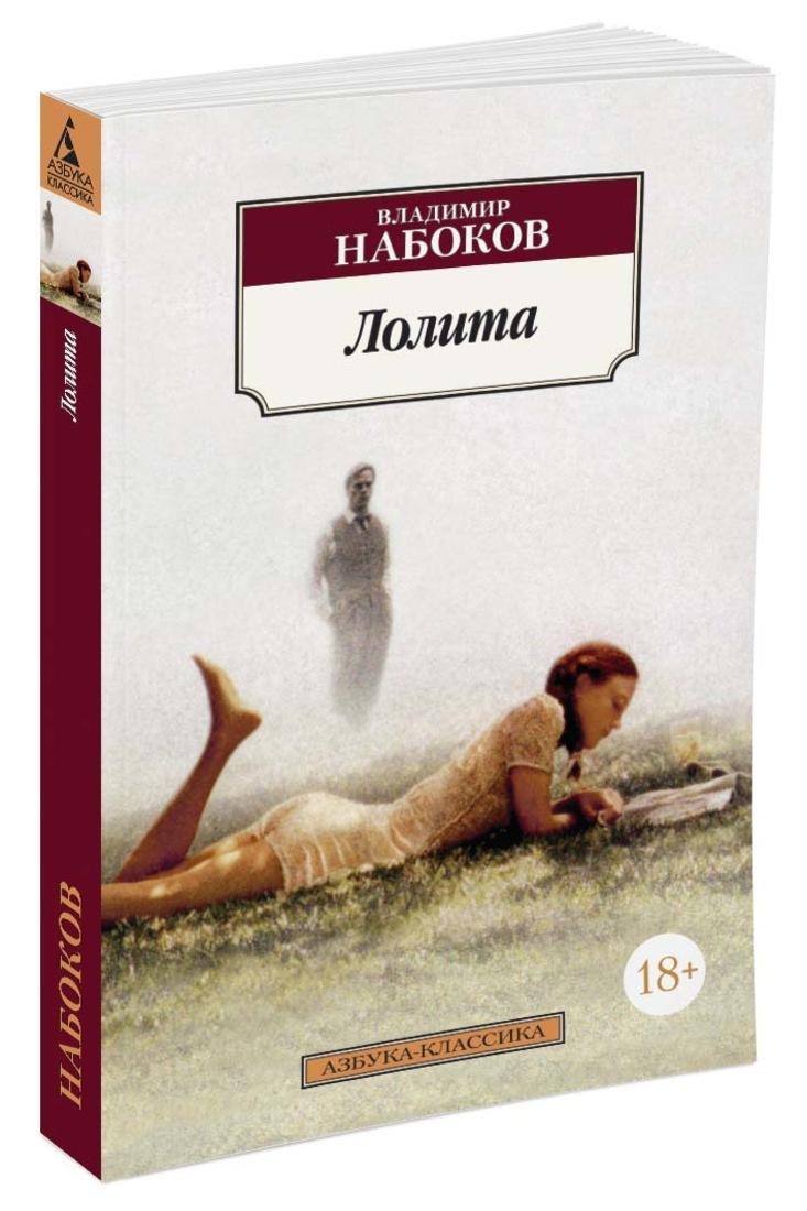 Лолита   Набоков Владимир #1