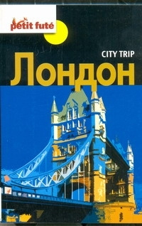 City trip. Лондон | Нет автора #1