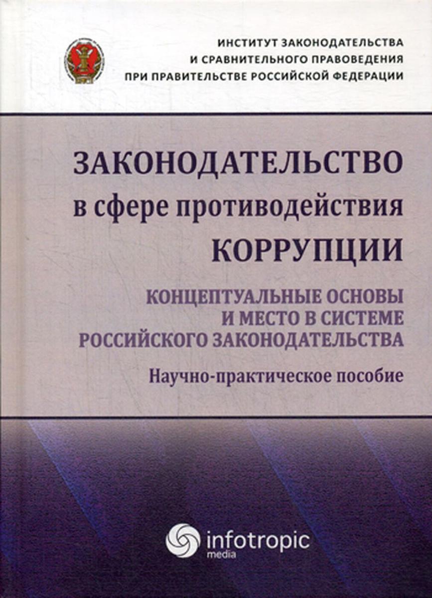 Законодательство в сфере противодействия коррупции. Концептуальные основы и место в системе российского #1