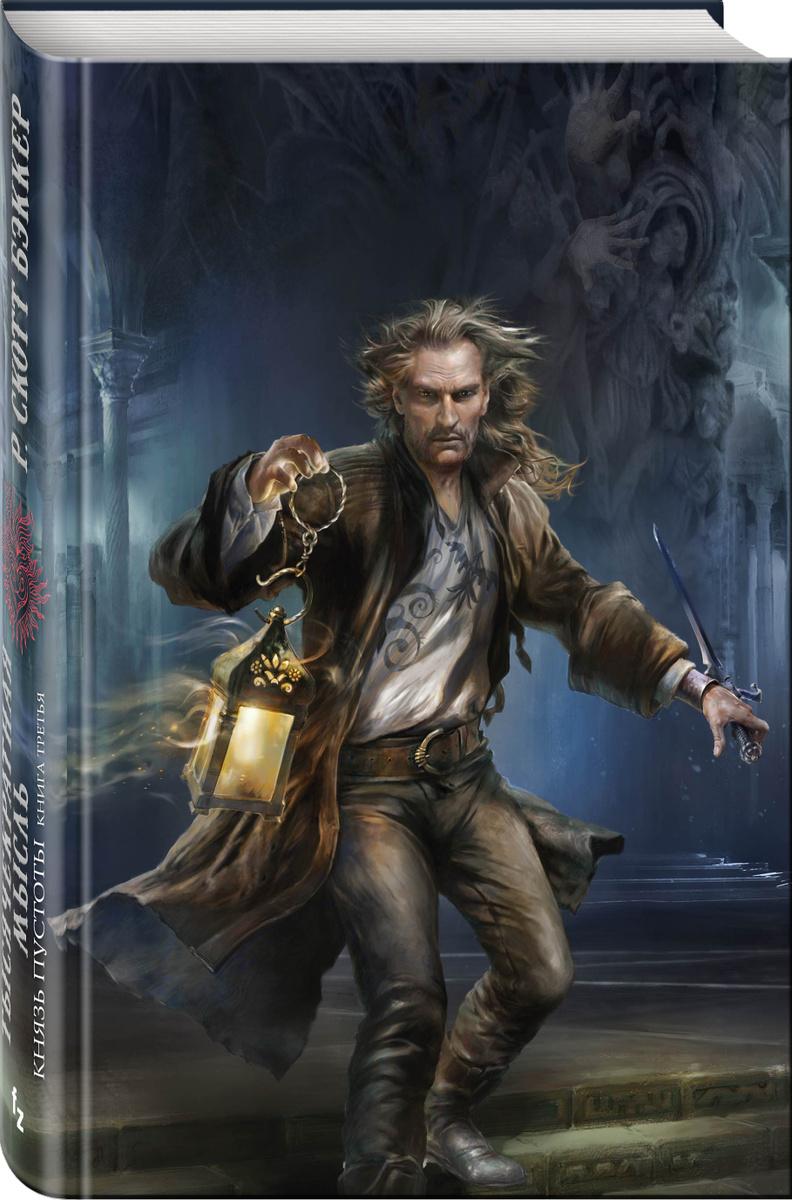 Князь Пустоты. Книга третья. Тысячекратная Мысль | Бэккер Р. Скотт  #1