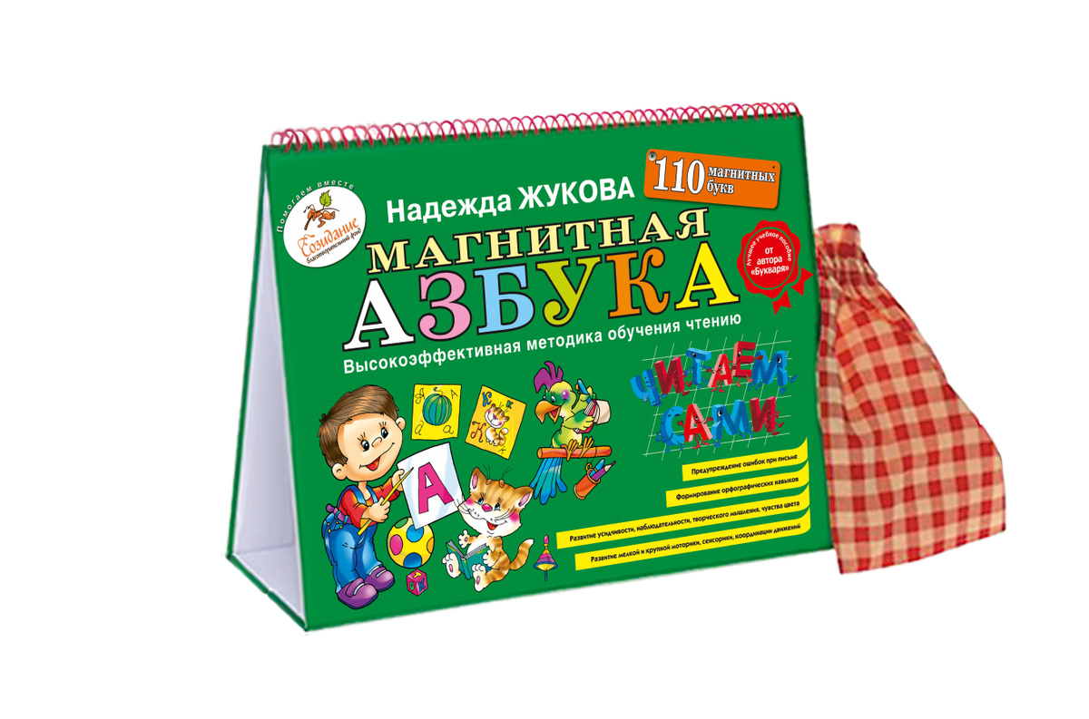Магнитная азбука | Жукова Надежда Сергеевна #1