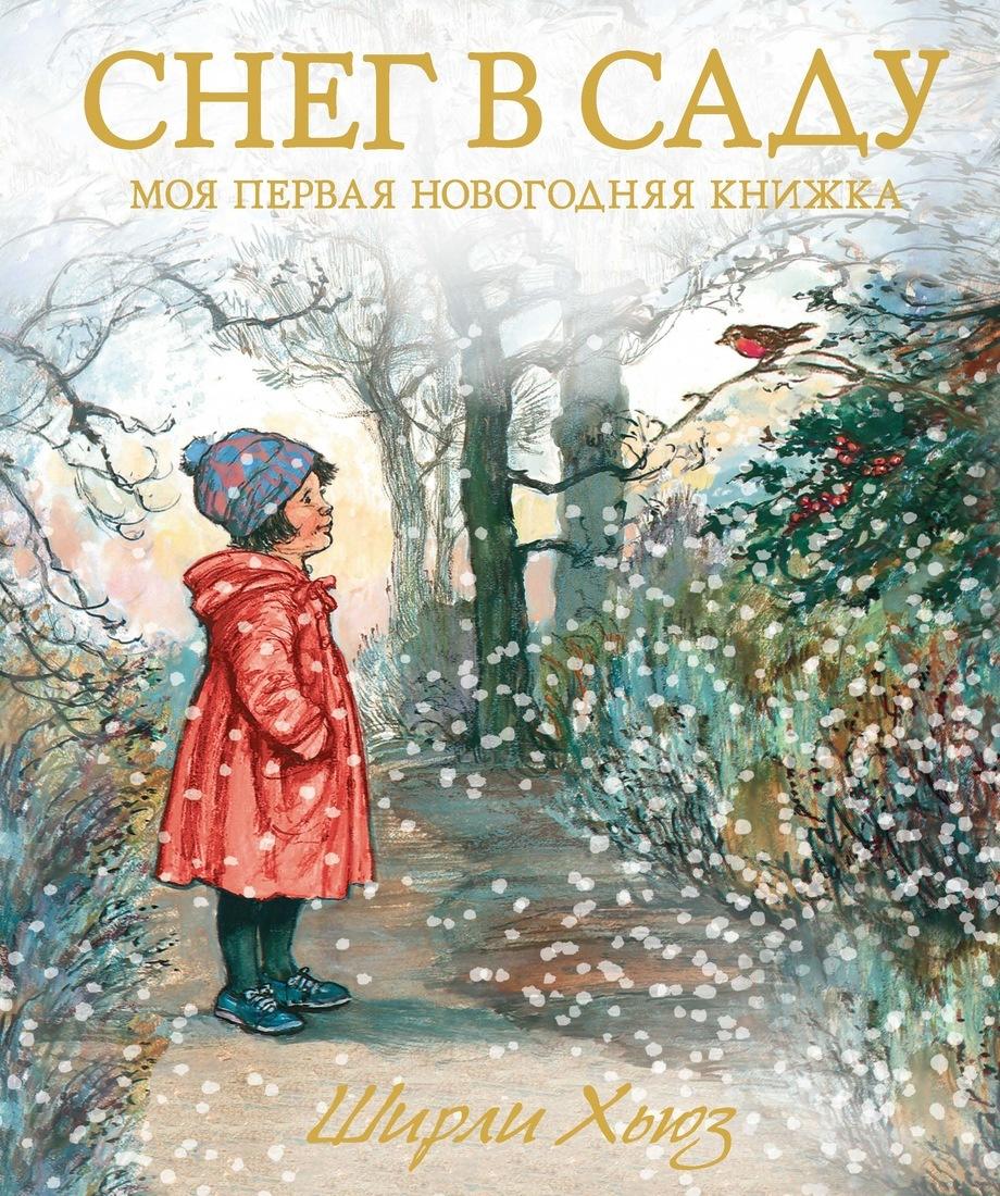 Снег в саду. Моя первая новогодняя книжка | Хьюз Ширли #1