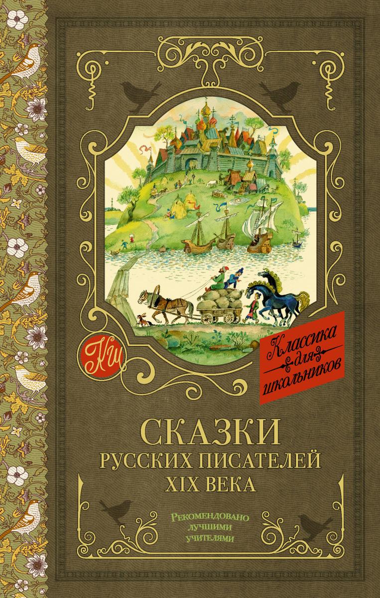 Сказки русских писателей XIX века | Нет автора #1