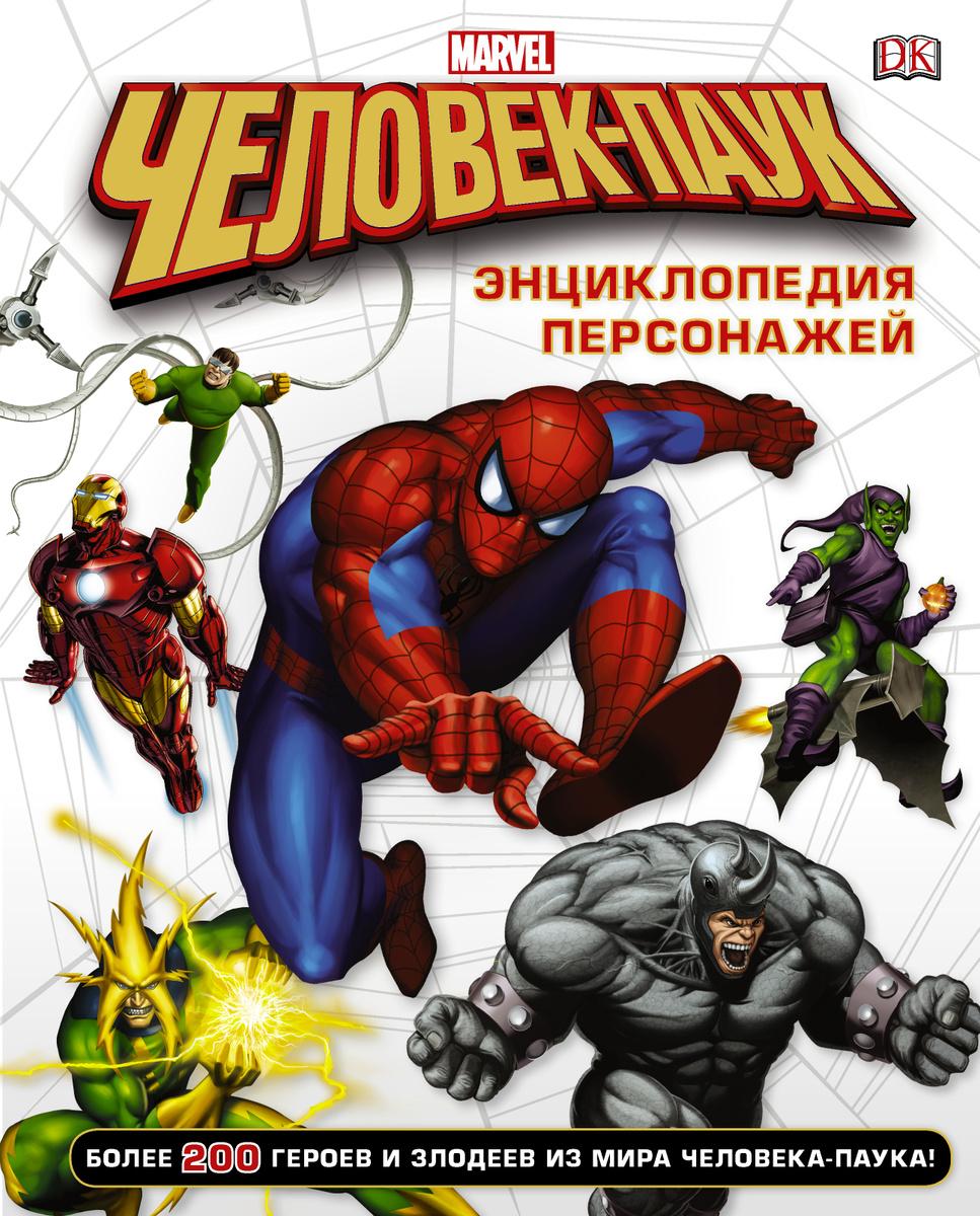 Человек-Паук. Энциклопедия персонажей | Нет автора #1