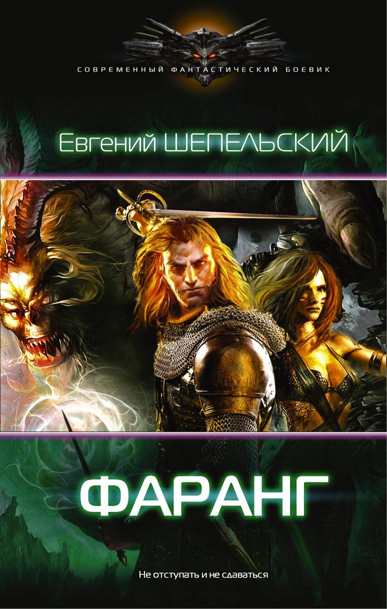 Фаранг   Шепельский Евгений Александрович #1