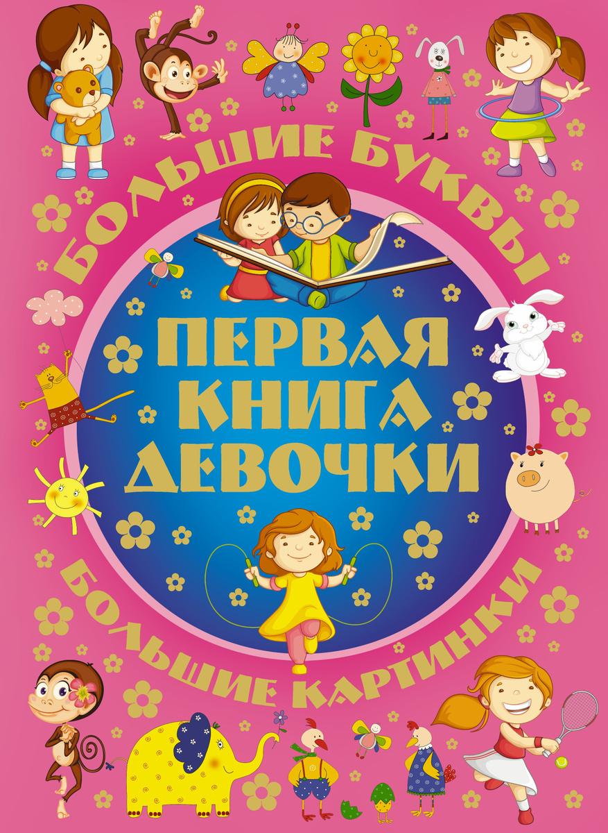 (2014)Первая книга девочки | Нет автора #1