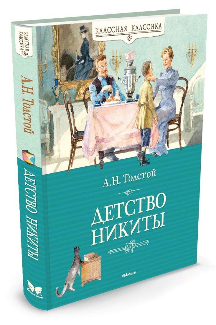 Детство Никиты | Толстой Алексей #1