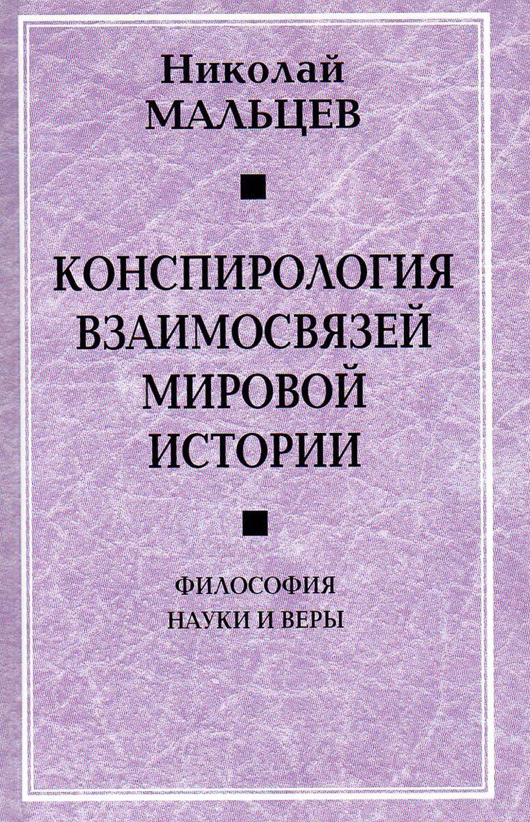 Конспирология взаимосвязей мировой истории. Философия науки и веры | Мальцев Николай Никифорович  #1