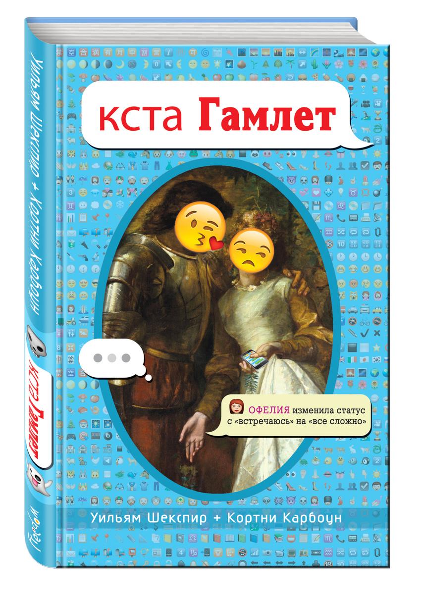 кста Гамлет | Шекспир Уильям, Карбоун Кортни #1
