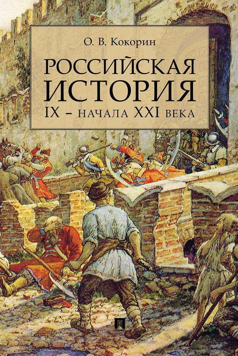 Российская история IX - начала XXI века | Кокорин Олег Викторович  #1