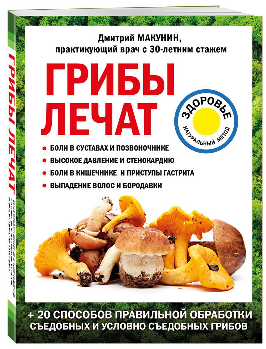 Грибы лечат | Макунин Дмитрий Александрович #1